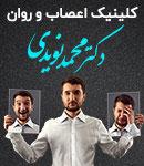 دکتر محمد نویدی